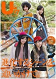 B.L.T. U-17 VOL.20 (TOKYO NEWS MOOK)