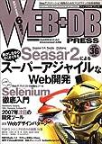 WEB+DB PRESS Vol.36(WEB+DB PRESS編集部)