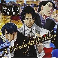 オジサマ専科 Vol.11 A Wonderful Holiday~おしゃれ休日~出演声優情報