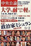 中央公論 2011年 02月号 [雑誌]
