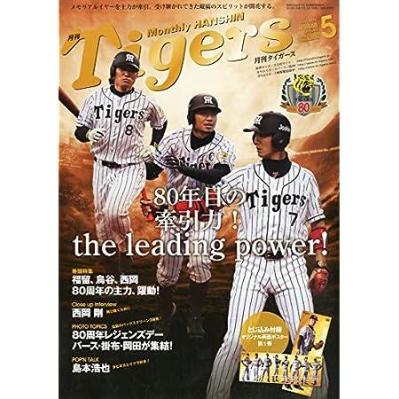 月刊タイガース 2015年 05 月号 [雑誌]