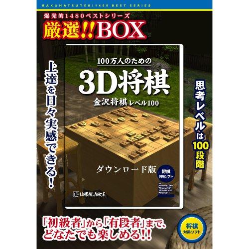 100万人のための3D将棋 ~金沢将棋レベル100~ [ダウンロード]
