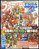 週刊 ファミ通 2014年 11/13号 [雑誌]