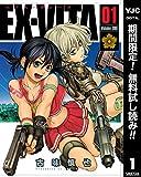 EX-VITA リマスター版【期間限定無料】 1 (ヤングジャンプコミックスDIGITAL)