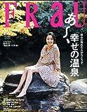 FRaU (フラウ) 2008年 12月号 [雑誌]