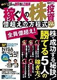 稼ぐ人の株投資 億超えの方程式 14年春・夏号 (超トリセツ)