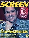 SCREEN (スクリーン) 2009年 12月号 [雑誌]