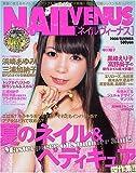 NAIL VENUS (ネイルヴィーナス) 2008年 06月号 [雑誌]