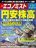 エコノミスト 2013年 4/23号 [雑誌]