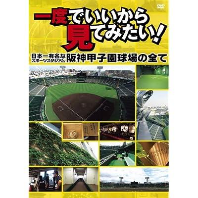 一度でいいから見てみたい! -日本一有名なスポーツスタジアム!阪神甲子園球場の全て- [DVD]