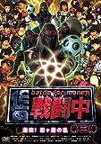 戦闘中~第三陣~「激突! 忍ヶ原の乱」 [DVD]