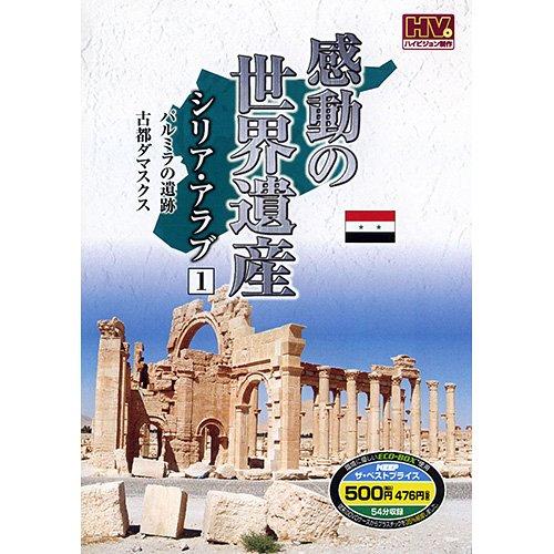 感動の世界遺産 シリア・アラブ 1