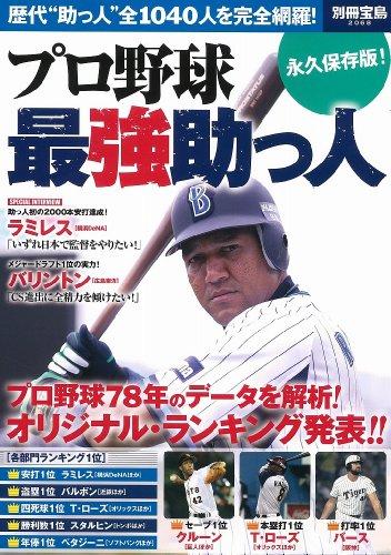 プロ野球 最強助っ人 (別冊宝島 2068)