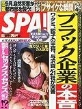 SPA! (スパ) 2013年 9/3号 [雑誌]