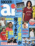SOCCER ai (サッカーアイ) 2009年 08月号 [雑誌]