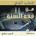 Al Hajj [Islamic Pilgrimage]   Sayyid Sabiq