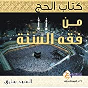 Al Hajj [Islamic Pilgrimage] | [Sayyid Sabiq]