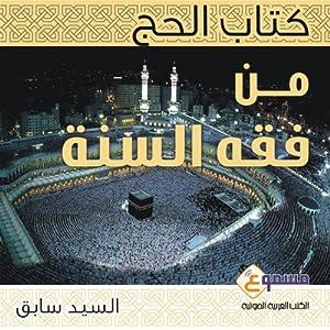 Al Hajj [Islamic Pilgrimage] | [Sayyid Sabiq]