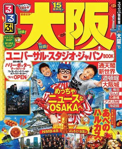 るるぶ大阪'15 (国内シリーズ)
