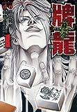 牌龍 異能の闘牌 (1) (近代麻雀コミックス)