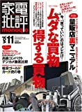 家電批評monoqlo VOL.11 (100%ムックシリーズ)
