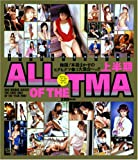 ALL OF THE TMA 上半期 [DVD]