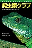 爬虫類クラブ―爬虫類&両生類の飼い方 (カラー・ガイド・ブック)