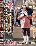 新鮮野菜と風味豊かな熟体を広げる行商のおっ母さん (ISD-41) [DVD]