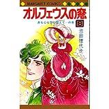 オルフェウスの窓(8) (マーガレットコミックス)