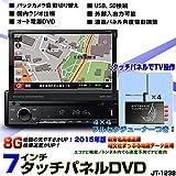2015年版8Gカーナビ内蔵 7インチタッチパネルDVD+4x4フルセグチューナー[1238G]