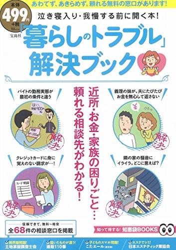 「暮らしのトラブル」解決ブック (TJMOOK 知恵袋BOOKS)