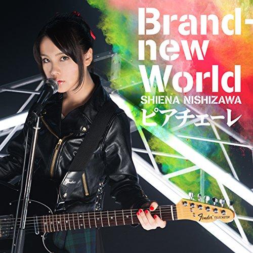 西沢幸奏 – Brand-new World/ピアチェーレ[Mora FLAC 24bit/48kHz]