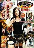 (ザ・ナンパスペシャルVOL.218) 夏も暑いがナンパもアツいぞ!熊谷【編】 [DVD]