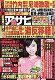 週刊アサヒ芸能 2015年 12/10 号 [雑誌]