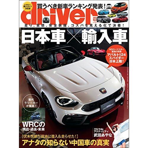 driver(ドライバー) 2016年 10月号 [雑誌]