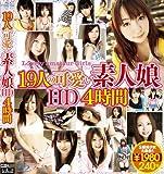 19人の可愛い素人娘 HD(ブルーレイディスク) 4時間 [Blu-ray]