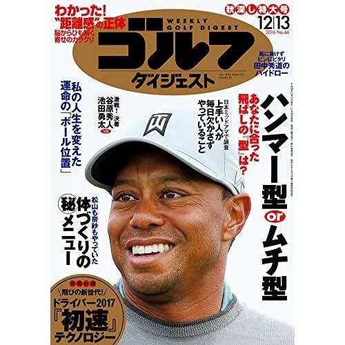 週刊ゴルフダイジェスト 2016年 12/13号 [雑誌]