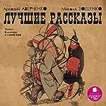 Luchshie rasskazyi | A. T. Averchenko,M. M. Zoschenko