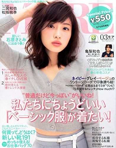 付録なし版 2015年 03 月号 [雑誌] (MORE(モア) 増刊)