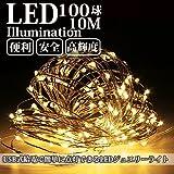 LEDイルミネーション ジュエリーライト USB式 イルミネーション ライト ワイヤー スター LED ワイヤーライト クリスマス/飾り/電飾/クリスマスライト 庭のフェンスパスの風景デコレーション (10M, 金シャンパンゴールド)