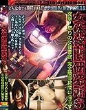 女体拷問研究所 6 DDNG-006