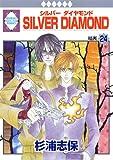 SILVER DIAMOND(24) (冬水社・いち*ラキコミックス)