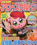 よくばりアロー&スケルトン Vol.3 2012年 12月号 [雑誌] [雑誌] / メディアソフト (刊)