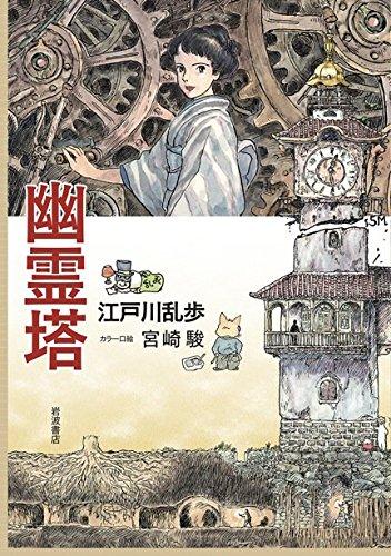 江戸川 乱歩 の 幽霊 塔