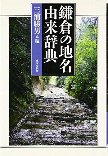 kamakura-no-chimei-yurai-jiten