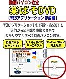 動画パソコン教室楽ぱそDVD PHPプログラミング・WEBアプリケーション作成編