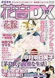 花音DX VOL.17 (花音コミックス)