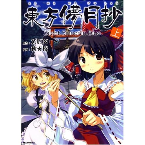 東方儚月抄 ~Silent Sinner in Blue. 上巻 (IDコミックス REXコミックス)