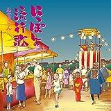 にっぽんの流行歌-14 お富さん