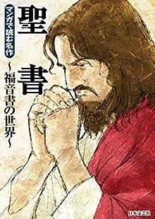 [佐藤ヒロシ] 聖書 ~福音書の世界~ マンガで読む名作